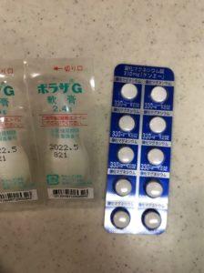 ボラザG軟膏、酸化マグネシウム330