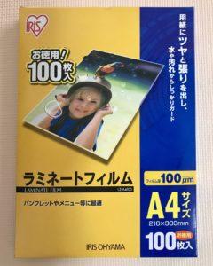 ラミネートフィルム 100ミクロン A4サイズ 100枚入 LZ-A4100