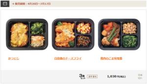 ヨシケイ夕食ネットWEBサイト