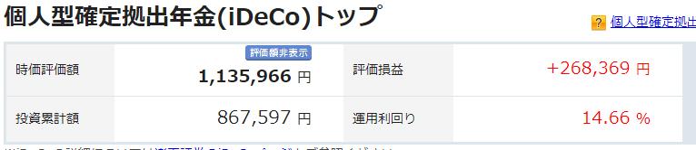 idecoトップ210518時点