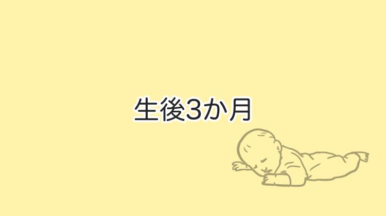 生後3か月