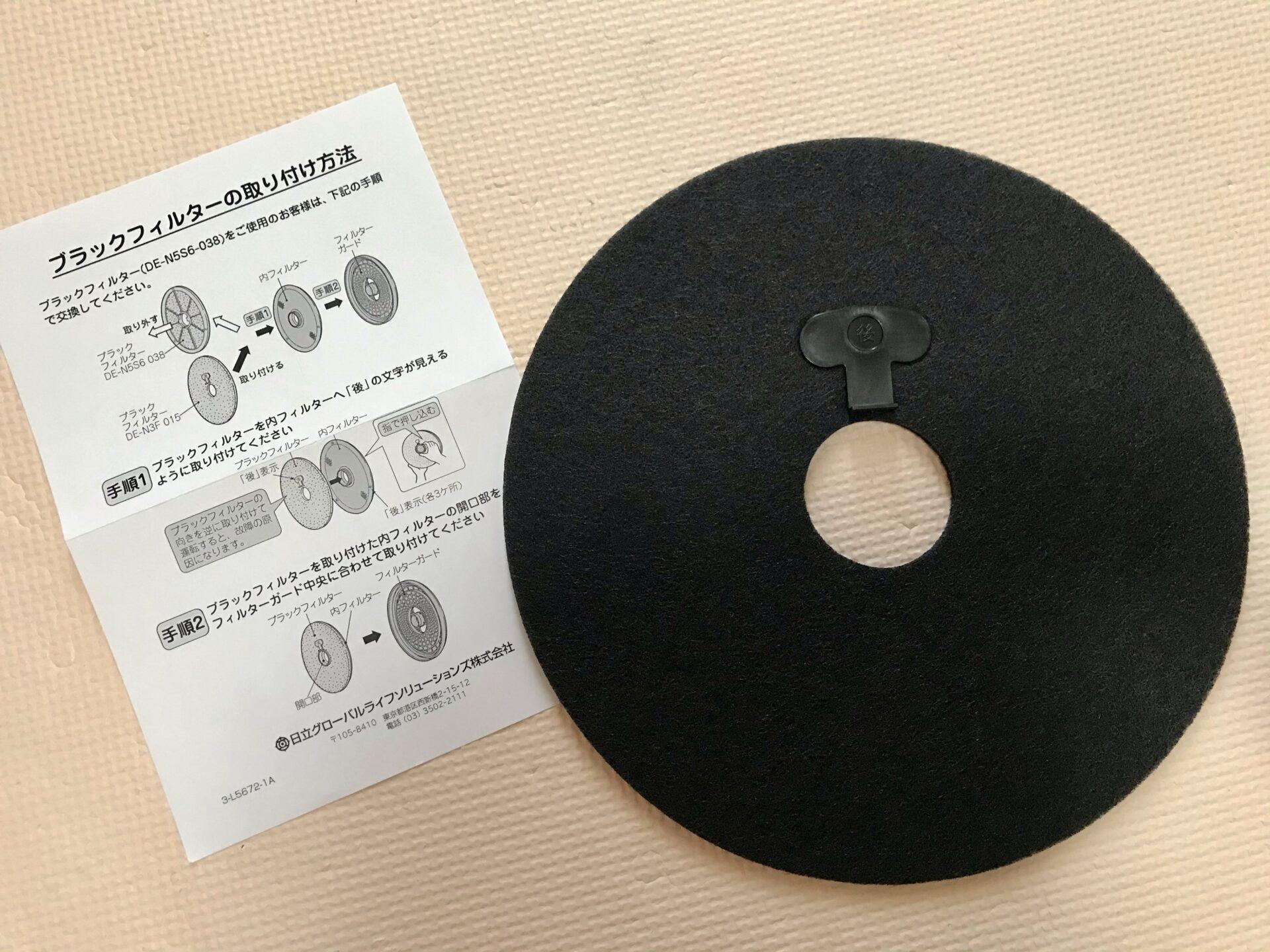 日立衣類乾燥機ブラックフィルター