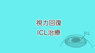 視力回復ICL治療