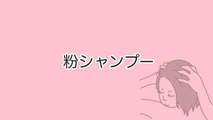 粉シャンプー